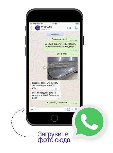 Рассчёт стоимости ремонта по WhatsApp